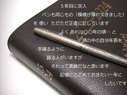 10年日記.jpg
