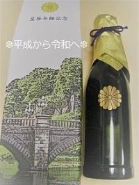 ❆皇居参観記念❆.jpg