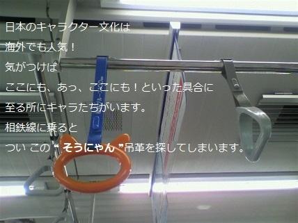 そうにゃんの吊革.jpg