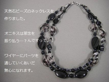 オニキスのネックレス.jpg