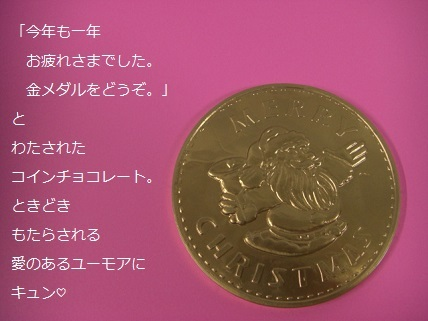 コインチョコレート.jpg
