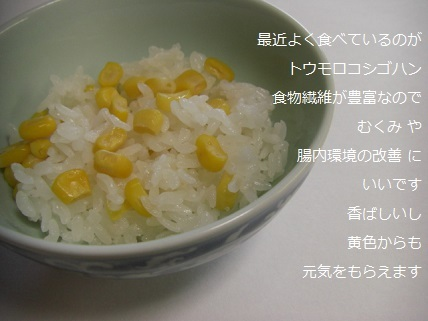 トウモロコシゴハン.jpg