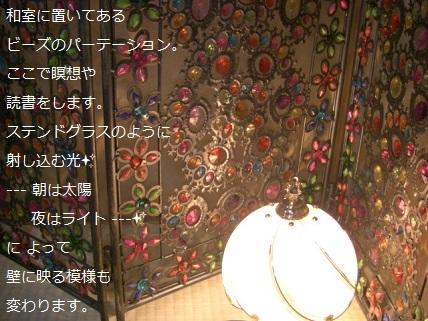 ビーズのパーテーション.jpg