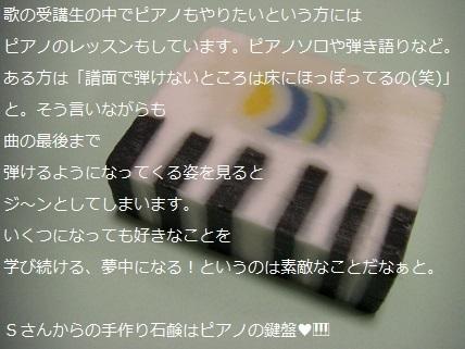 ピアノキーソープ.jpg