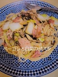 ベーコンと白菜のパスタ.jpg