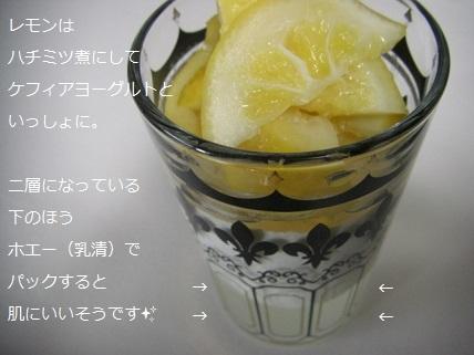 レモンヨーグルト.jpg