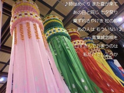 七夕飾り.jpg