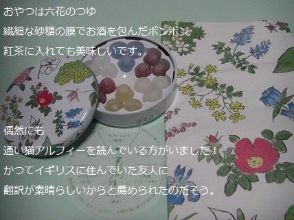 六花のつゆ.jpg