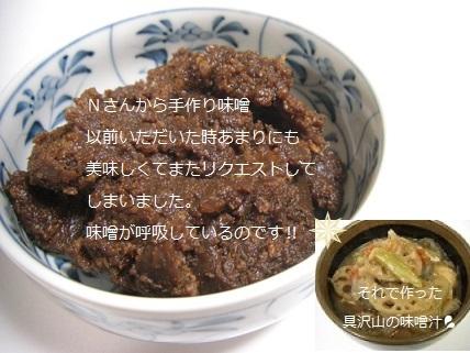 味噌.jpg