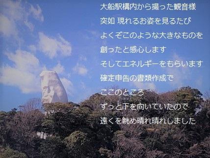 大船観音様.jpg