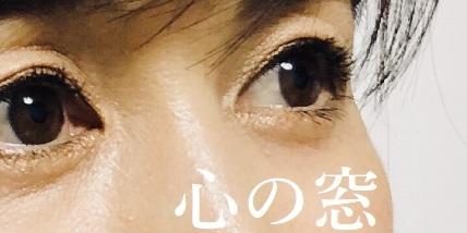 心の窓428×214.jpg