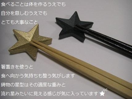 星箸置き.jpg