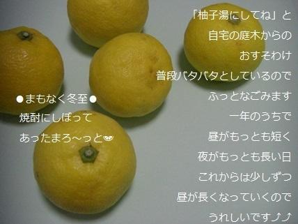 柚子湯.jpg