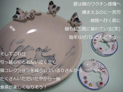 猫皿と箸置き.jpg