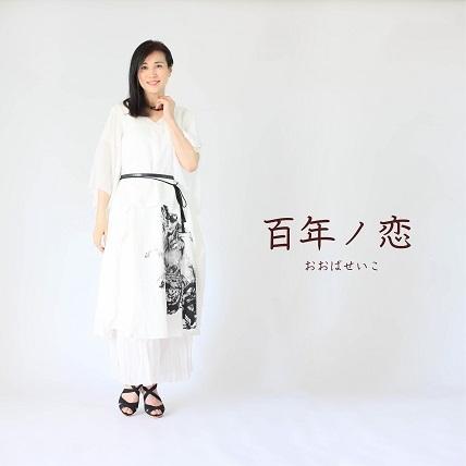 百年ノ恋.jpg