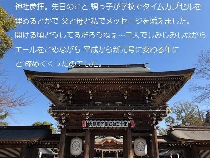 神社参拝.jpg