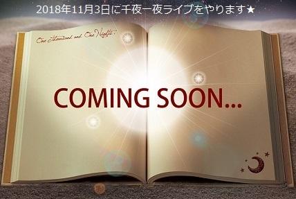 comingsoon1103.jpg